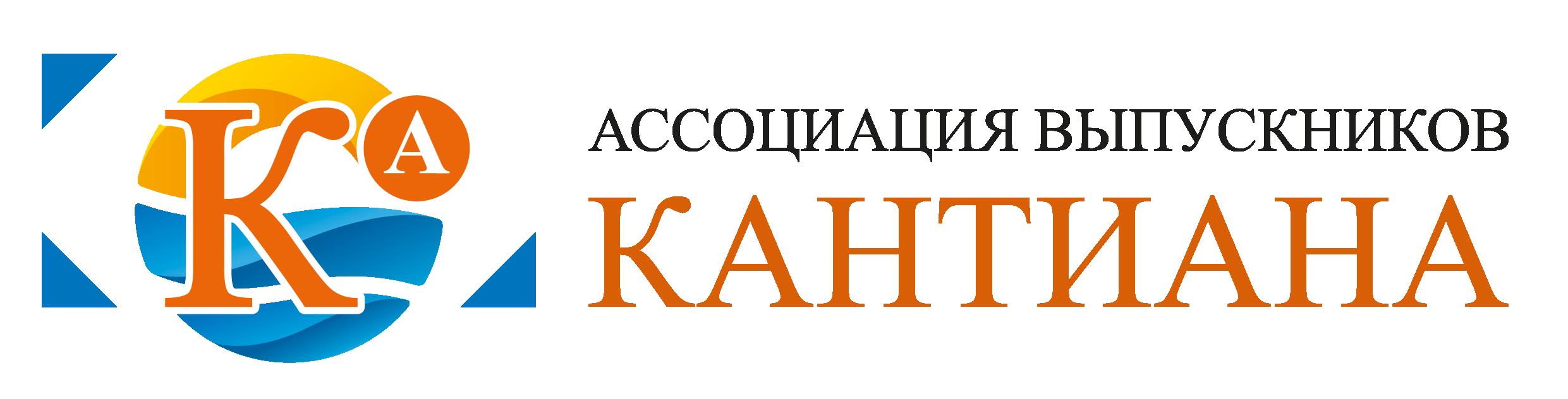 Ассоциация выпускников БФУ им. И. Канта