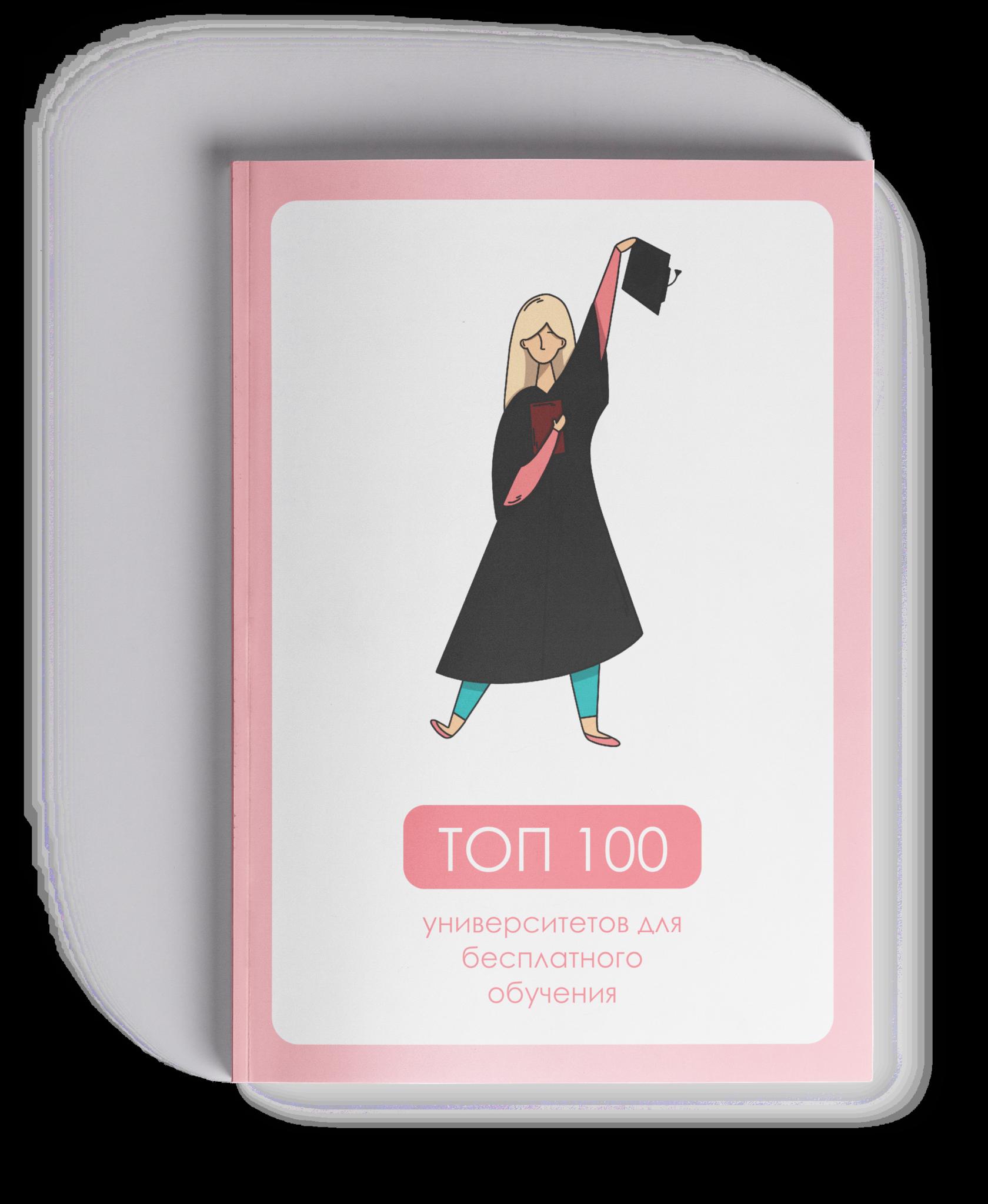 Чек-лист «Топ-100 университетов, где можно учиться бесплатно»