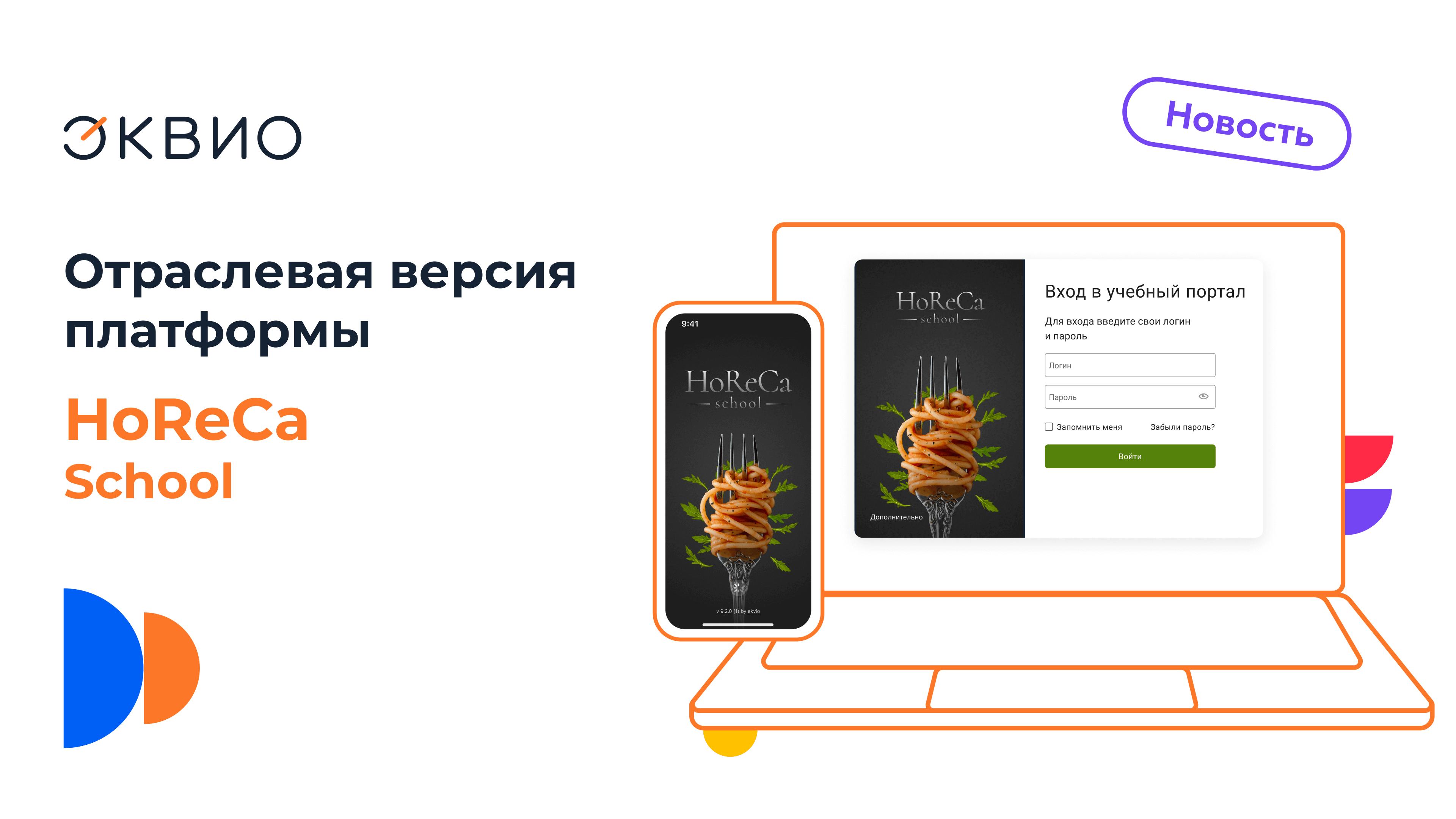 омпания Эквио выпустила отраслевую версию платформы для HoReCa