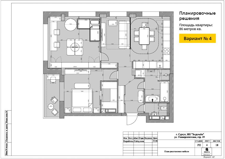 План перепланировки и расстановки мебели, вариант №4