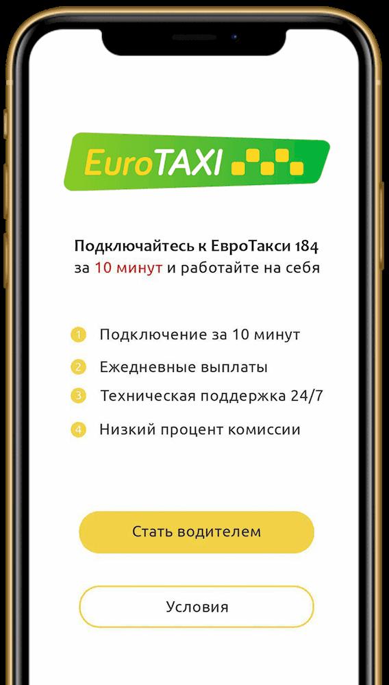 Работать водителем ЕвроТакси 184