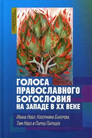 Голоса православного богословия на Западе в XX веке