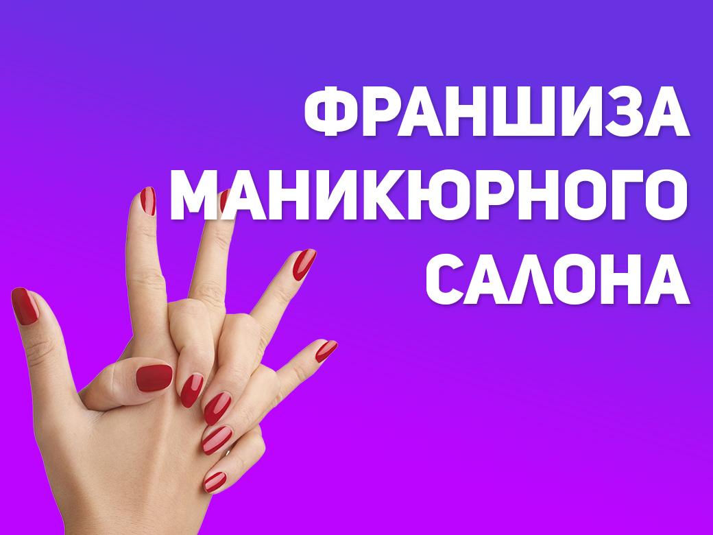 Франшиза маникюрного салона   Купить франшизу.ру