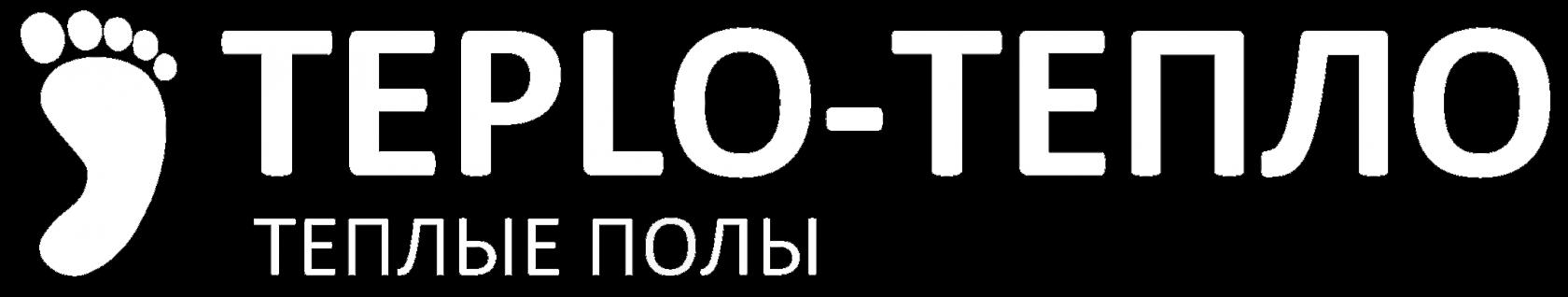 TEPLO-ТЕПЛО