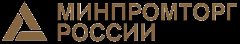 Министерство промышленности и торговли Российской Федерации