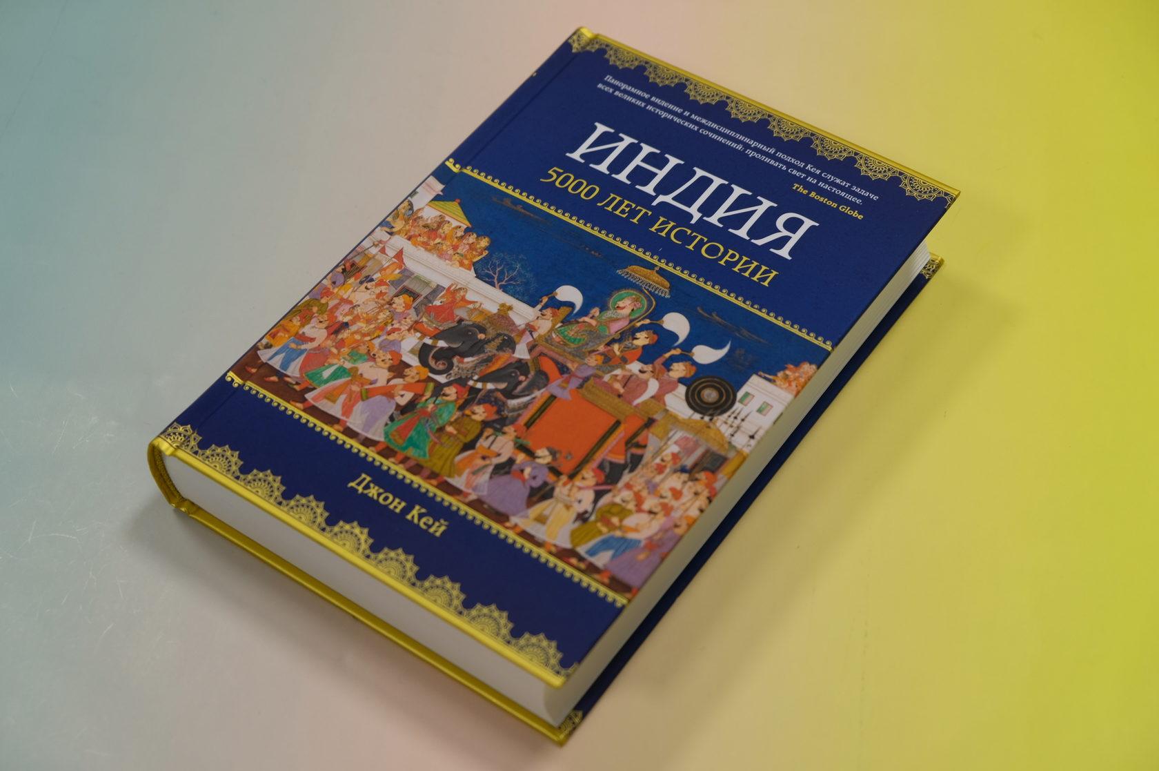 Джон Кей «Индия: 5000 лет истории» 978-5-389-14523-8