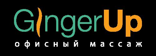 Ginger UP! Сервис офисного массажа