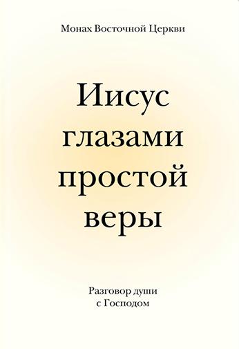Архимандрит Лев Иисус глазами простой веры. Разговор души с Богом