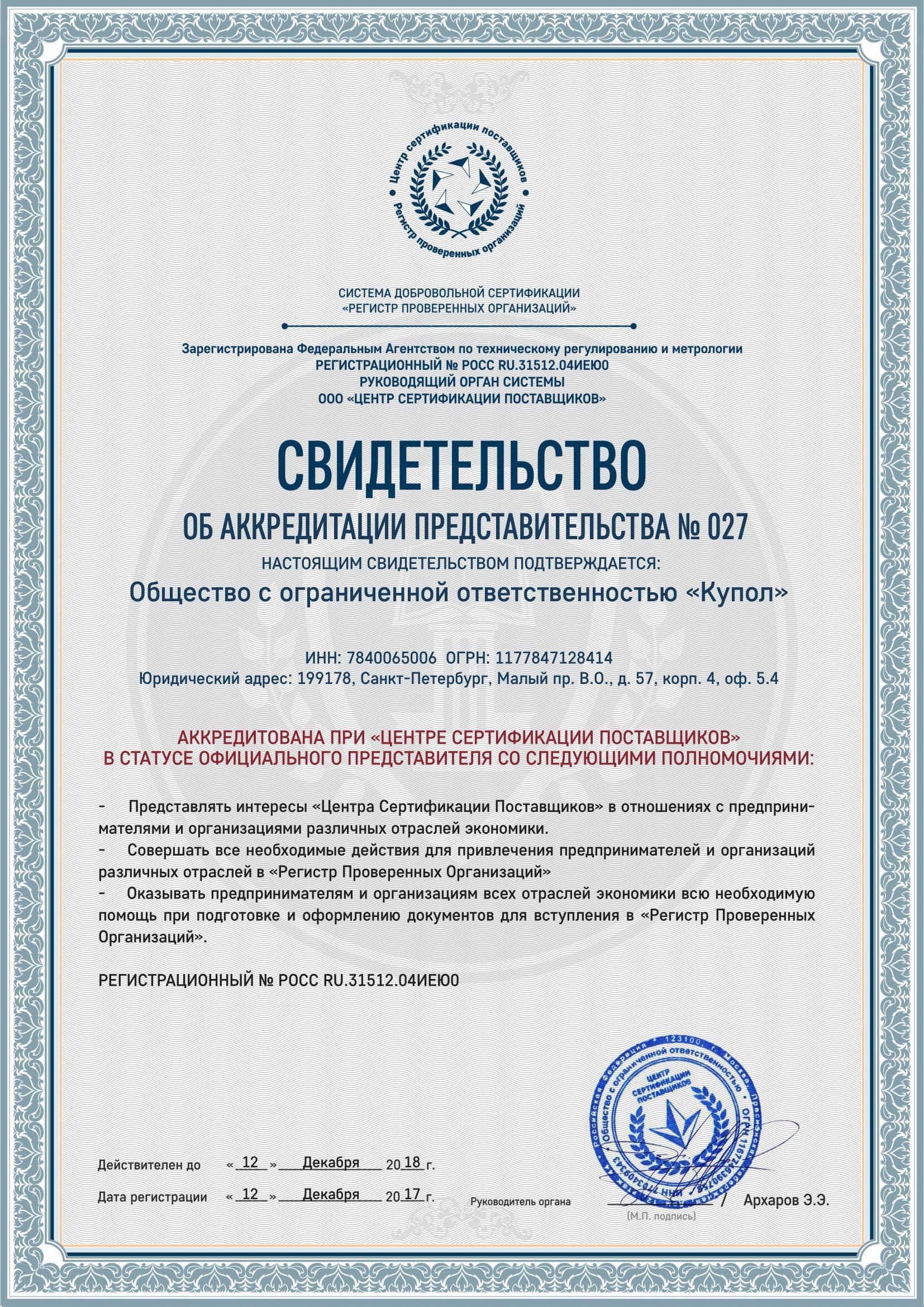 """Письмо о регистрации СДС """"Лидер Стандарт"""" в Росстандарт"""