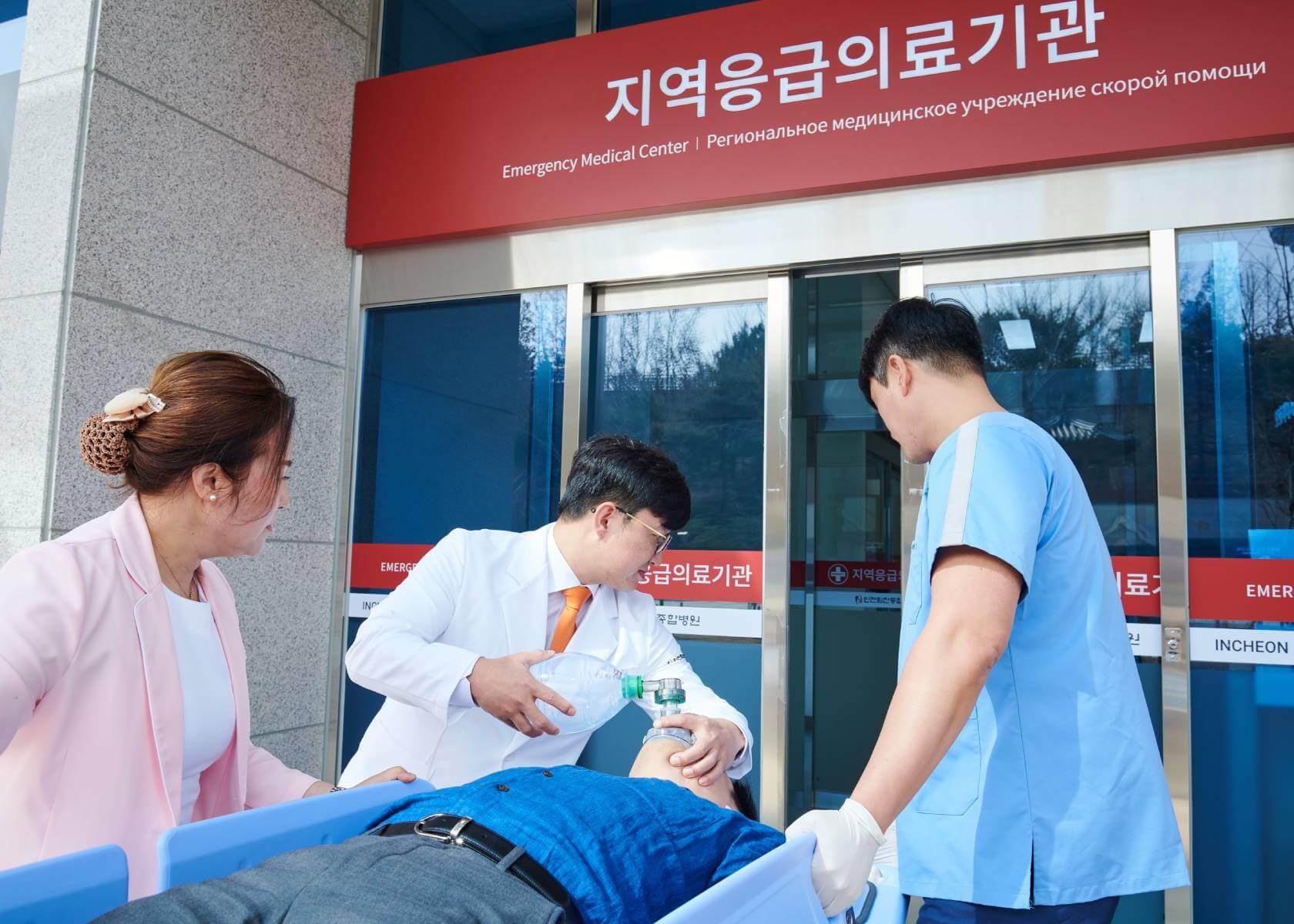 Отделение скорой помощи в Южной Корее
