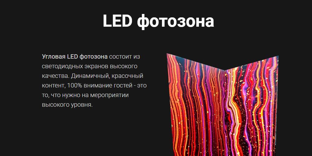 Светодиодная фотозона