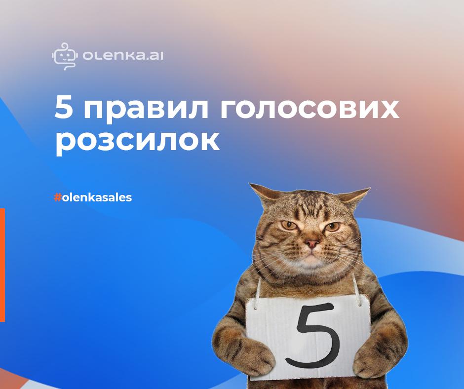 5 правил голосових розсилок