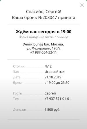 Deposit payment online