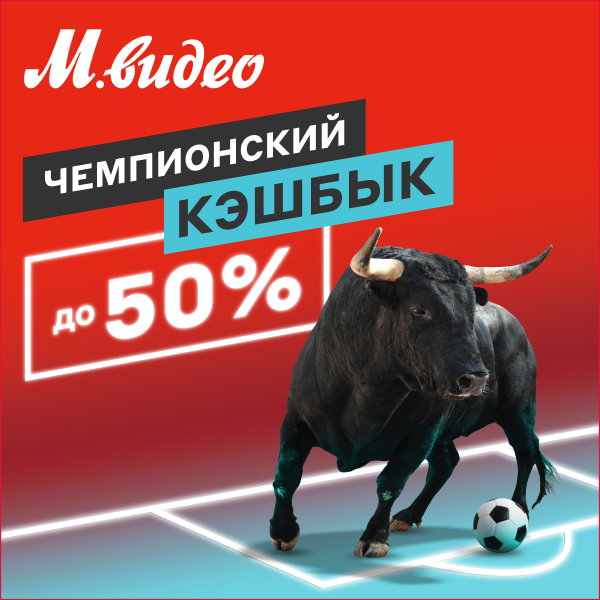 «Чемпионский кэшбык до 50%» в М.Видео