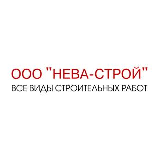 """ООО """"НЕВА-СТРОЙ"""""""