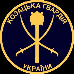 Козацька Гвардія України