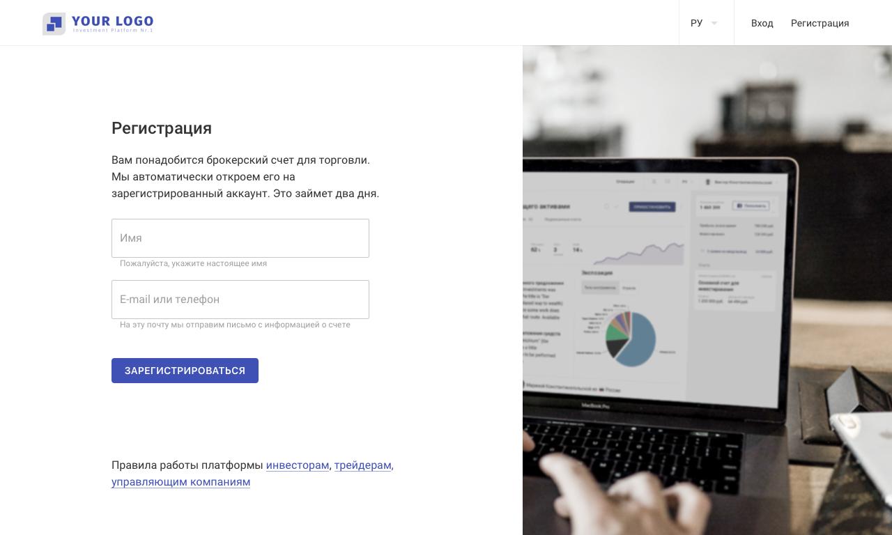 Платформа для инвесторов и трейдеров: экран регистрации | SobakaPav.ru