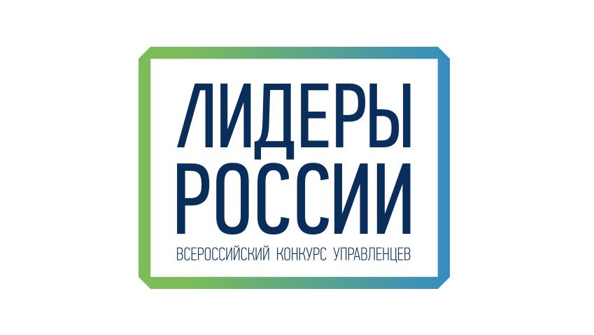 Победители конкурса «Лидеры России» в 2017-2018 гг.