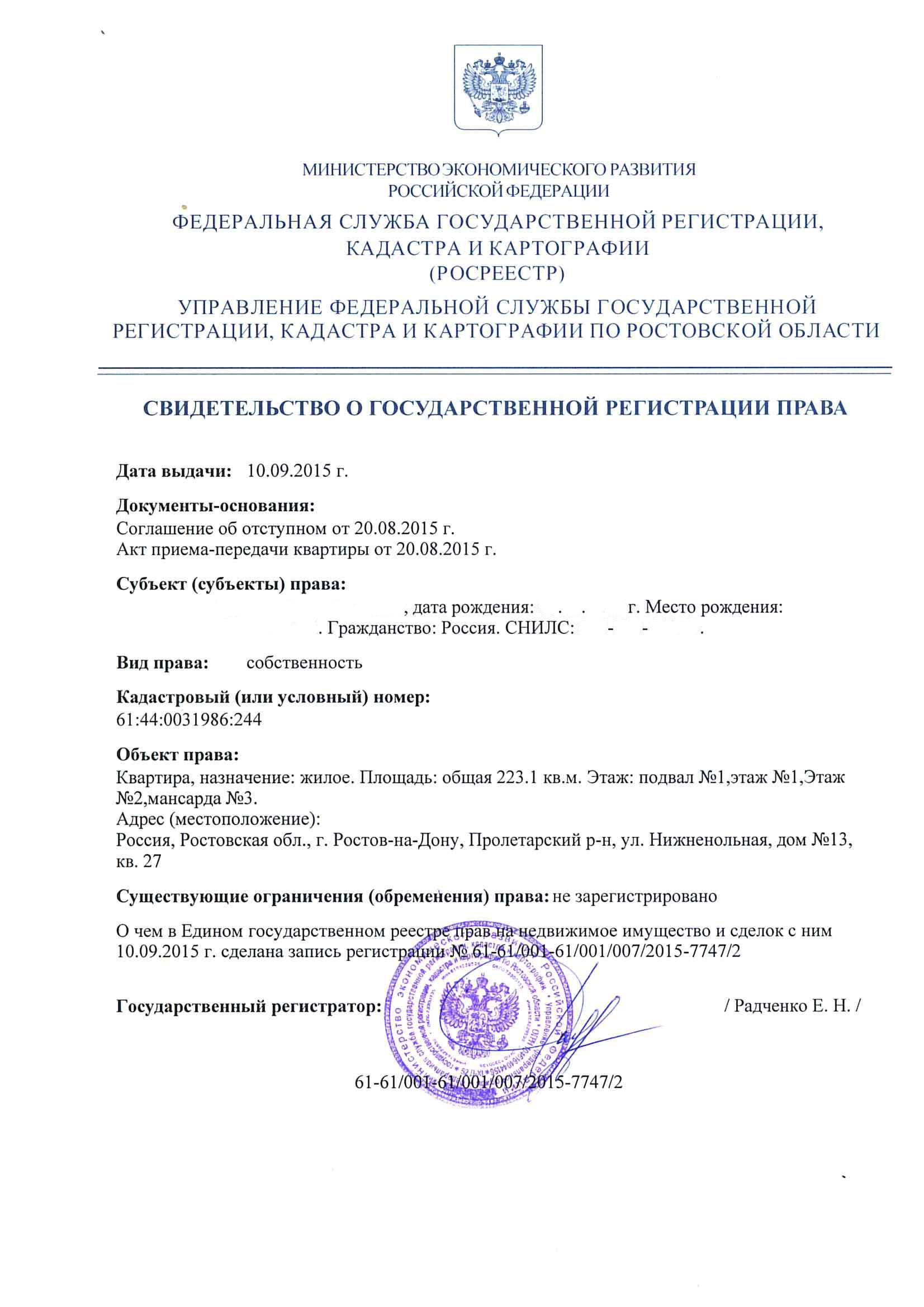Свидетельство о гос регистрации квартира 27