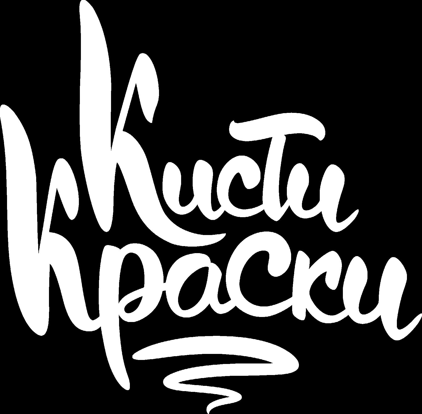 Каждый день с 10:00 до 22:00 8 495 761 00 44 kistikraski@bk.ru