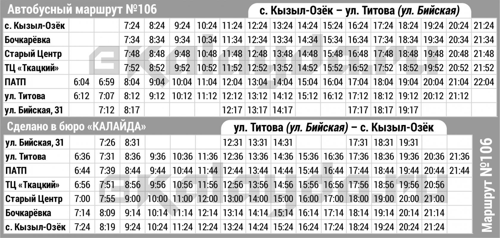 Отправление автобусов из горно-алтайска начинается с по , а прибытие в бийск происходит с дня до дня.