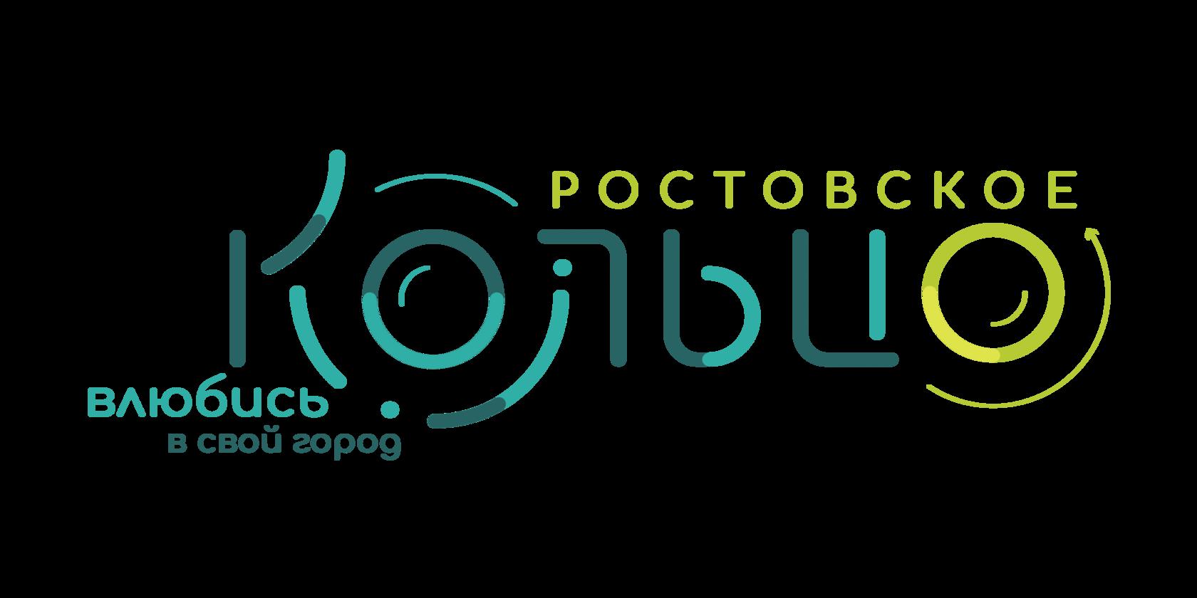 Ростовское Кольцо