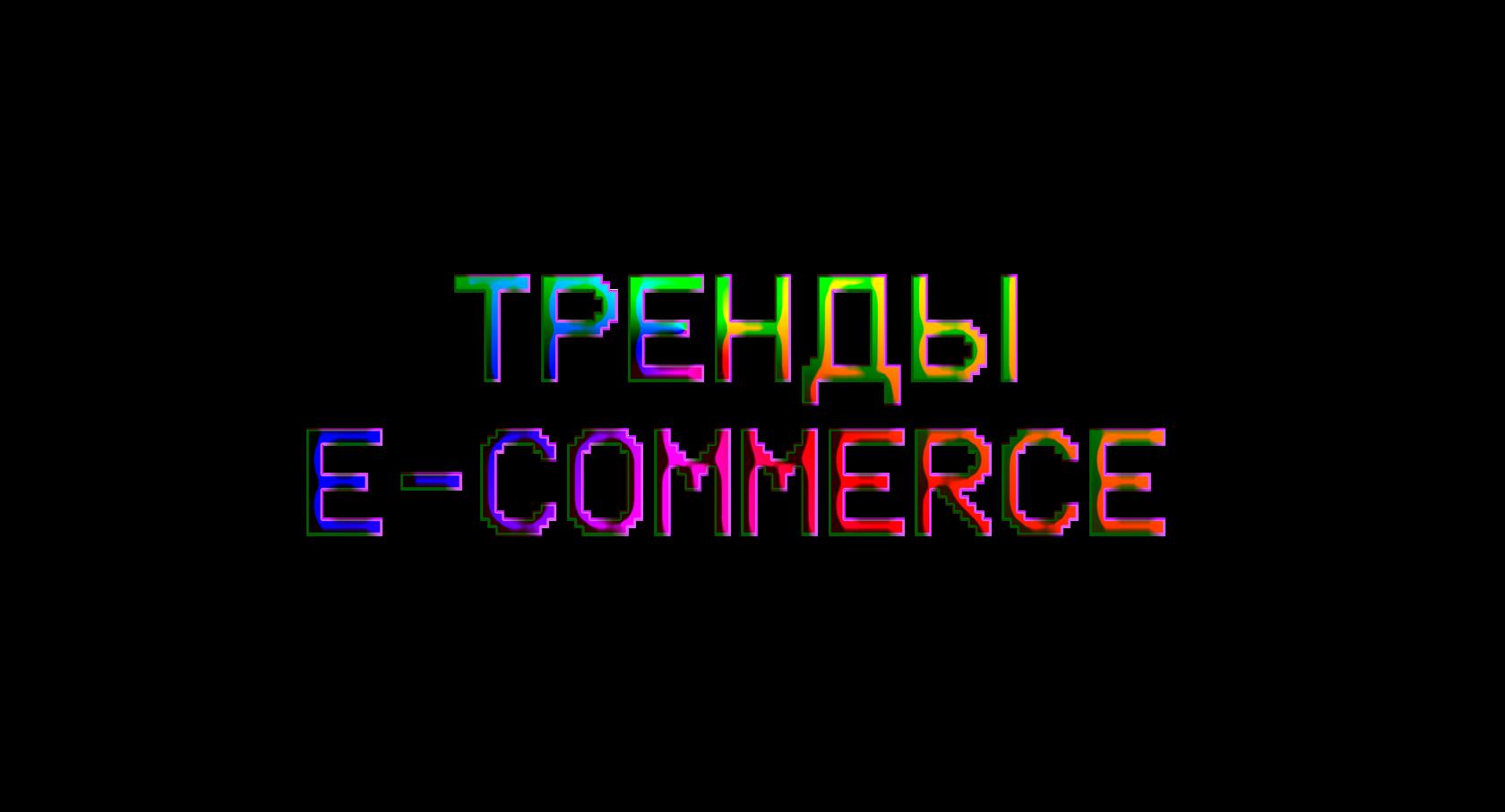 302242de093 Тренды e-commerce. Тексты о моде. вып.2