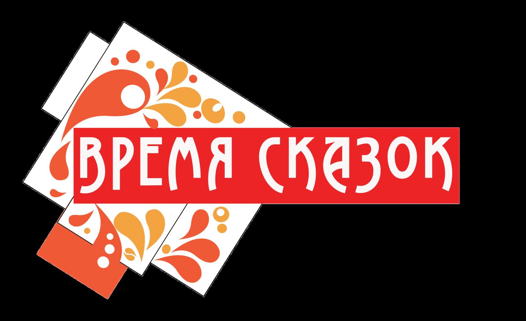 """Театр """"Время сказок"""""""