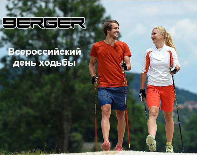 Готовьтесь к Всероссийскому дню ходьбы с BERGER!