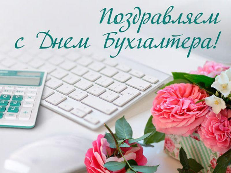 картинки на день бухгалтера картинки на день бухгалтера россии новые