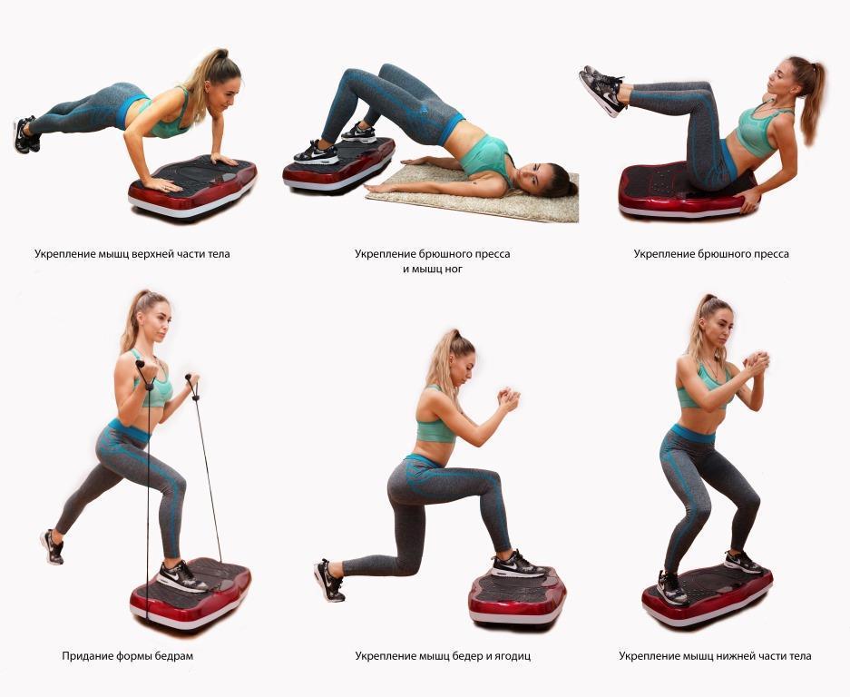 Виброплатформа Для Похудения Упражнения. Виброплатформа для похудения: нюансы использования