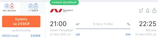 Петербург - Москва