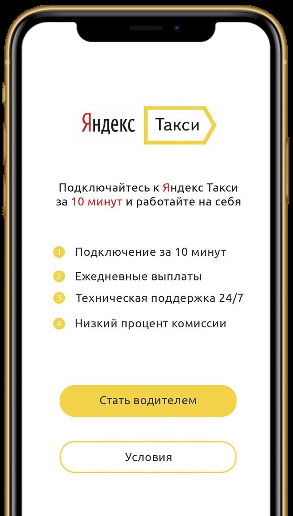 Работать водителем Yandex.Taxi (яндекс такси)