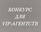 КОНКУРС ДЛЯ VIP-АГЕНТСТВ