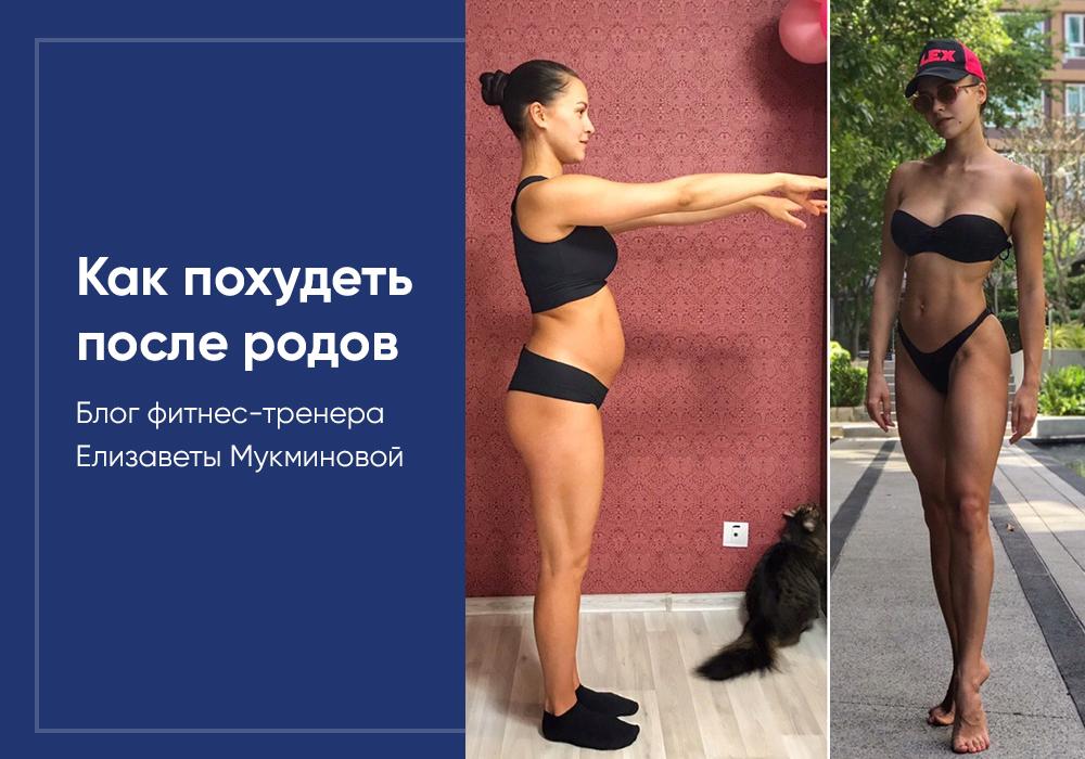 Как Сбросить Вес После Рождения Ребенка. Как похудеть после родов: советы известного диетолога Риммы Мойсенко