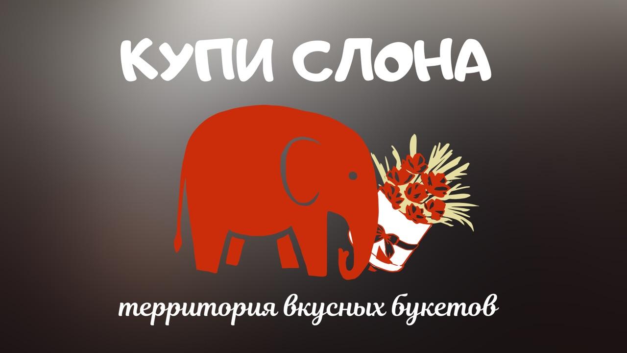 Купи слона территория вкусных подарков