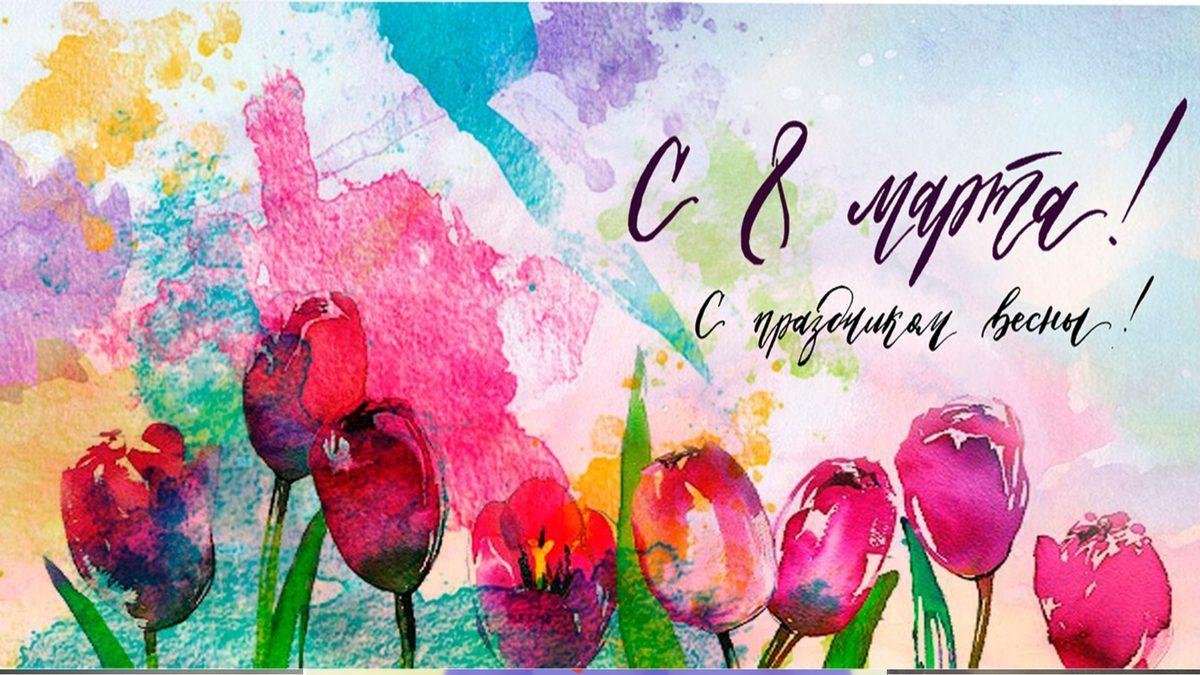 Картинках, стильные открытки с 8 марта красивые