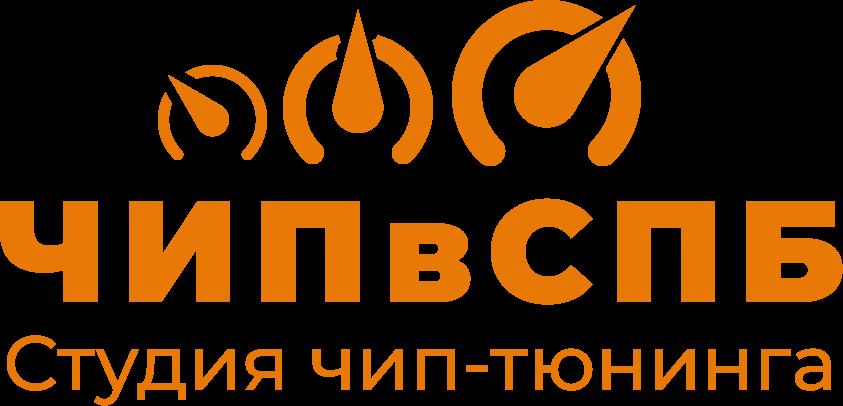 Чип-тюнинг в СПб