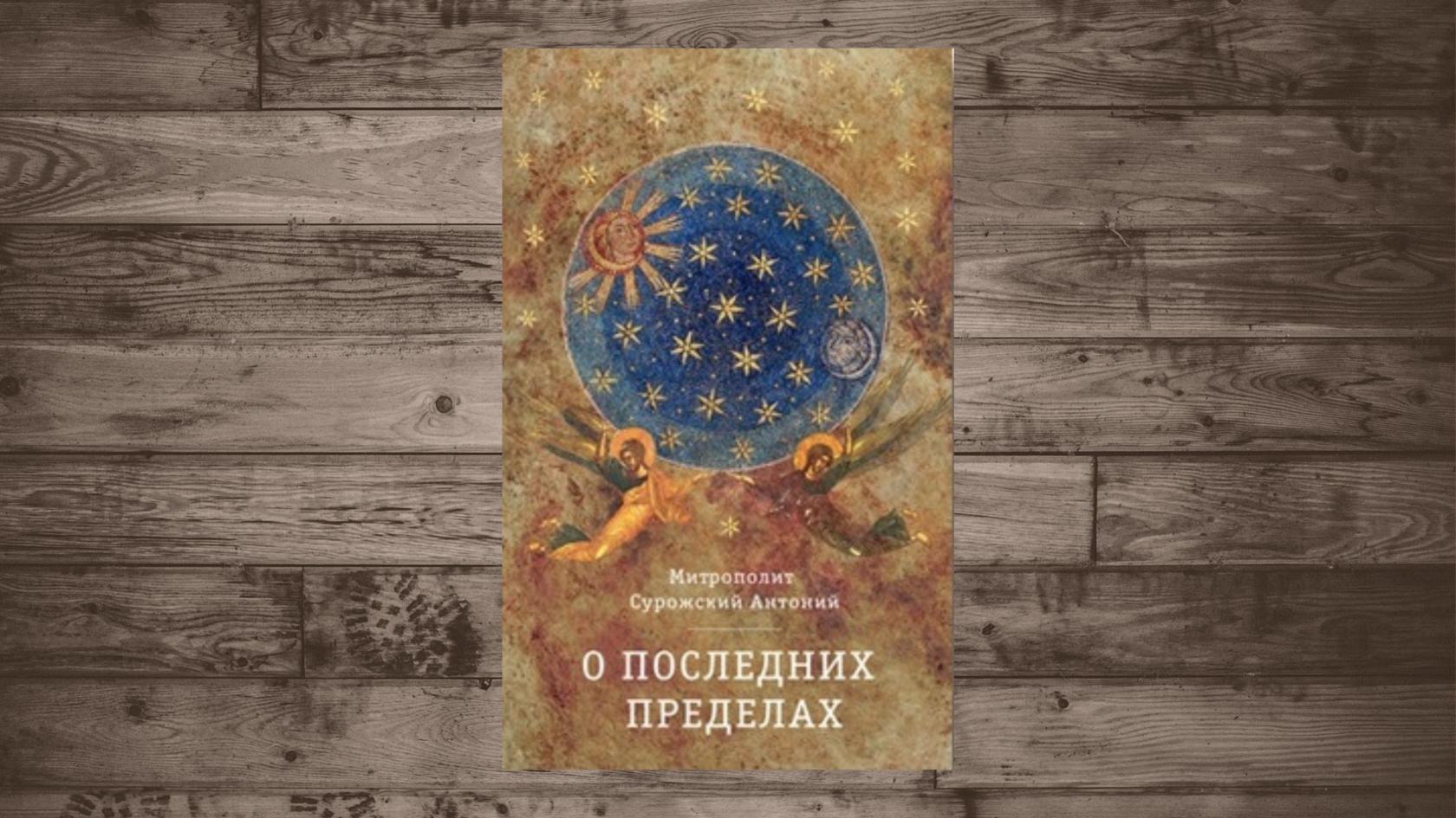 Купить Митрополит Сурожский Антоний «О Последних пределах»  978-5-906456-38-0
