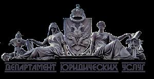"""ЮК """"Департамент юридических услуг"""""""