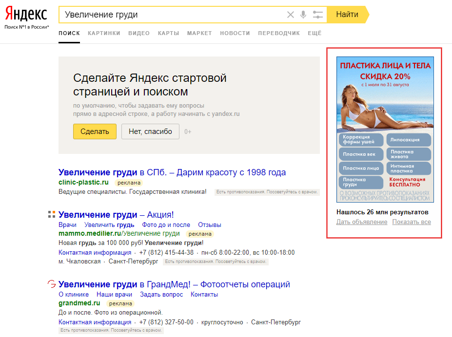 медийная реклама яндекс