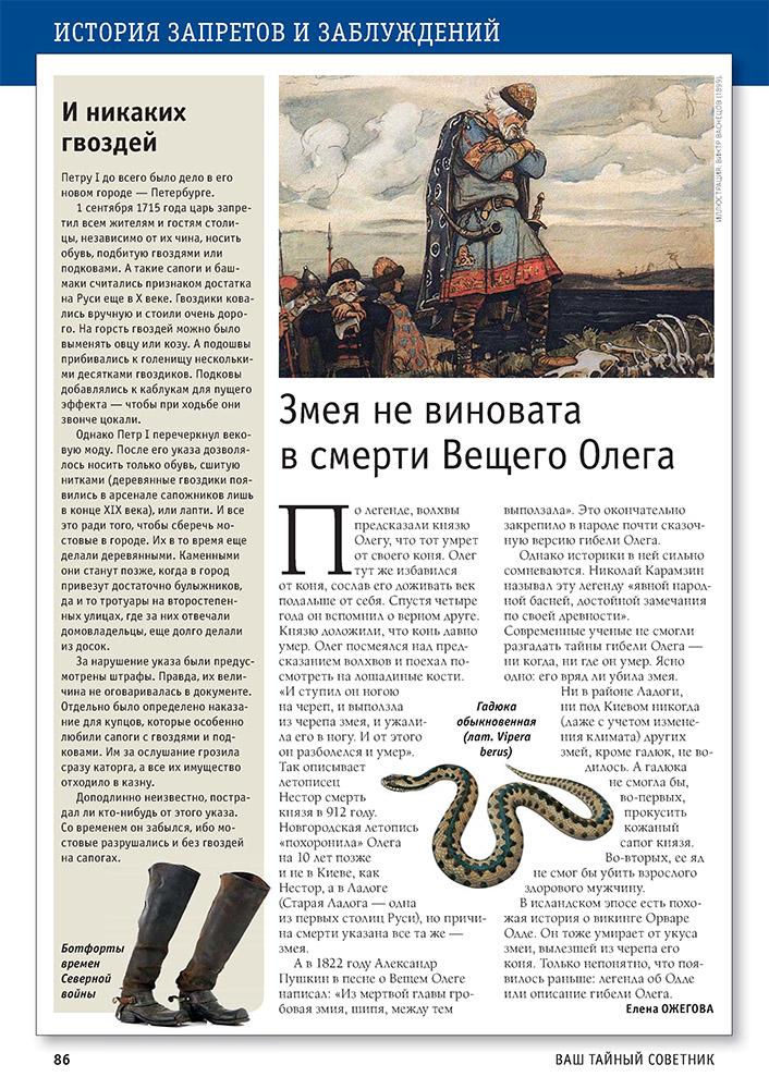 История запретов и заблуждений: Змея не виновата в смерти Вещего Олега