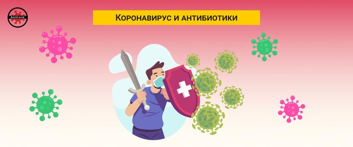 Коронавирус и антибиотики