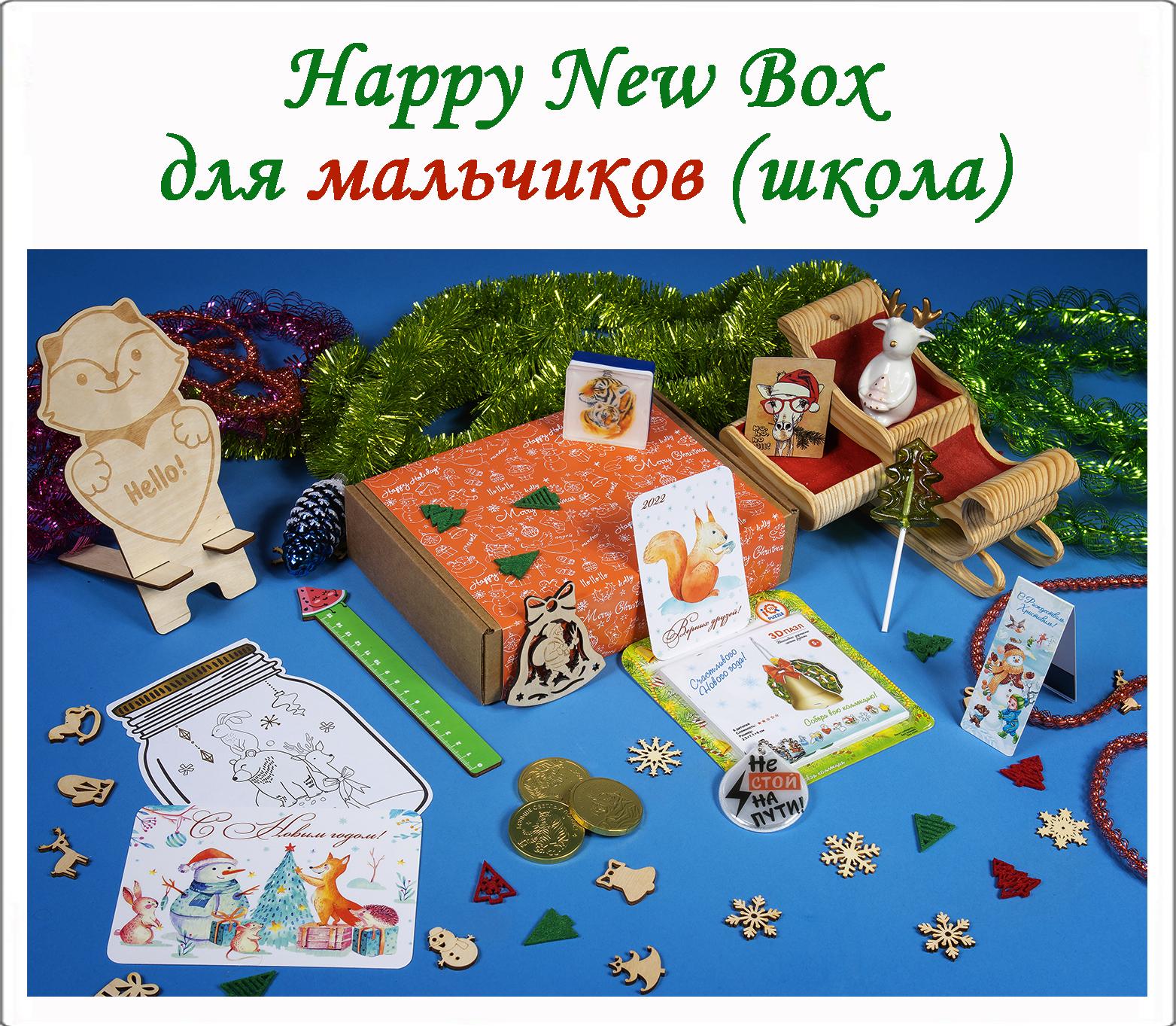 Happy New Box № 4 Мальчикам (школа)