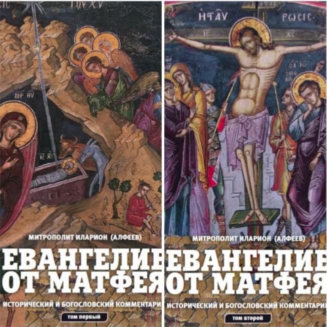 """Двухтомник """"Евангелие от Матфея. Исторический и богословский комментарий"""""""