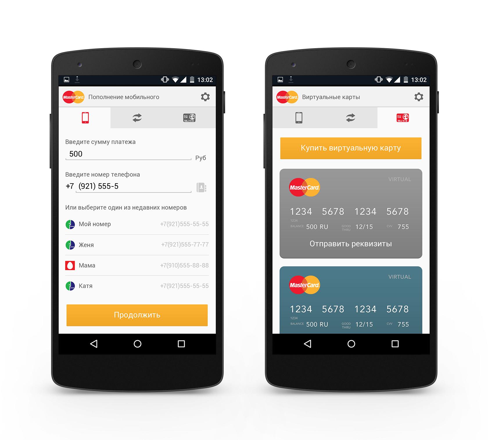 Приложение MasterCard