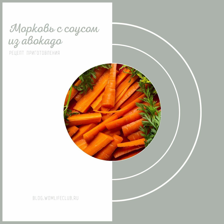 морковь с авокадо рецепт