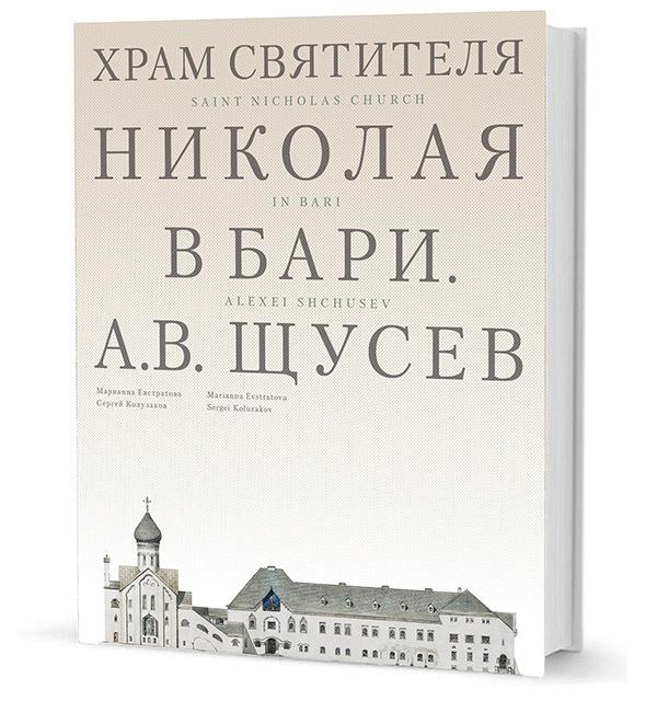 Храм Святителя Николая Щусев