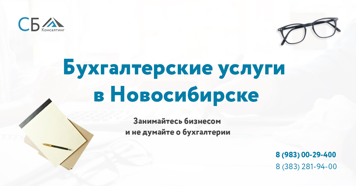 Бухгалтерское обслуживание в новосибирске бухгалтерские услуги барнаул прайс