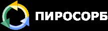 ПИРОСОРБ